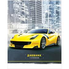 <b>Дневник</b> 1-4 кл., Super car, ВД-лак   Дневники для <b>младших классов</b>