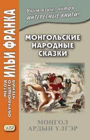 Вадим <b>Понарядов</b>, <b>Монгольские народные</b> сказки / Монгол ...