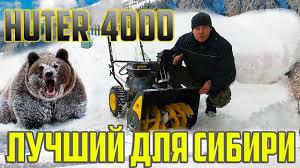 <b>Снегоуборщик Huter SGC</b>-4000 - Что с ним после ТРЕХ ЛЕТ ...