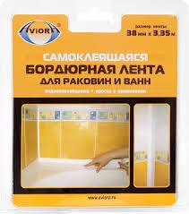 """<b>Лента бордюрная</b> клейкая """"Aviora"""", для <b>ванн</b> и раковин, цвет ..."""