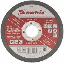 Круг отрезной Matrix, по металлу, <b>115 х 1</b> х <b>22</b>,2 мм — купить в ...