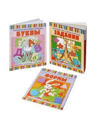 Комплект из 3-х <b>обучающих книг</b>. Готовимся к школе играя. № 2 ...