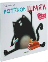 «Котёнок Шмяк» Роб Скоттон - купить <b>книгу</b> «Котёнок Шмяк» в ...