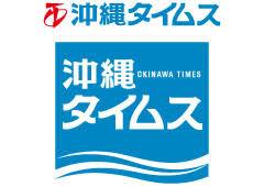 「沖縄タイムス」の画像検索結果