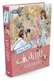 """<b>Книга</b> """"<b>Кати в</b> Италии"""" – купить <b>книгу</b> с быстрой доставкой в ..."""