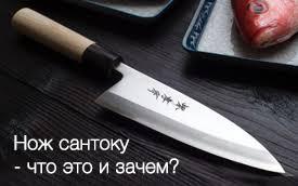 <b>Нож Santoku</b> (<b>Сантоку</b>) – что это и зачем? - ШЕФ. Главный по кухне