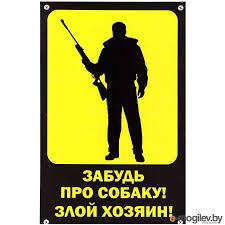 Таблички и надписи <b>Табличка Mashinokom Хозяин</b> 30x19.5cm ...