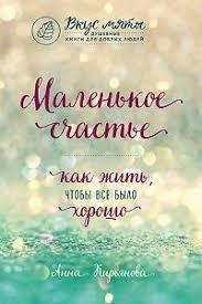 Лучшие цитаты из книги — Анна Кирьянова «<b>Маленькое счастье</b> ...