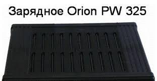 Ремонт автомобильного зарядного <b>устройства Орион PW 325</b>.