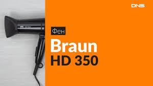 Распаковка <b>фена Braun HD</b> 350 / Unboxing Braun <b>HD</b> 350