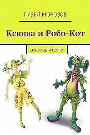 «<b>Ксюша и Робо</b>-<b>Кот</b>» читать бесплатно онлайн книгу автора ...