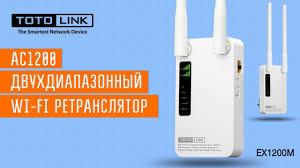 Обзор <b>TOTOLINK</b> EX1200M - двухдиапазонный <b>усилитель</b> wi-fi ...