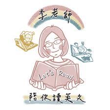 李老師陪你探索英文世界