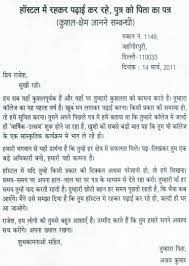 a letter from father to son in hindi