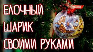 Новогодний <b>шар на елку</b> своими руками. Отличный подарок на ...