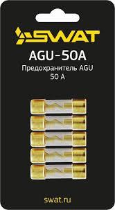 """<b>Предохранитель SWAT</b> """"<b>AGU</b> 50А"""", <b>5 шт</b>, цвет: золотистый ..."""