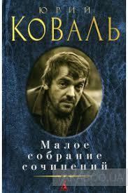 Книга «<b>Юрий Коваль</b>. Малое собрание сочинений» <b>Юрий Коваль</b> ...