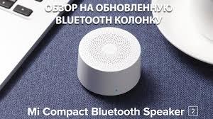 <b>Xiaomi Mi Compact</b> Bluetooth Speaker 2 - полный обзор - YouTube
