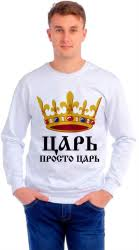 <b>Царь</b> просто <b>царь</b> футболки в интернет магазине недорого