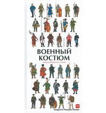 <b>Военный костюм сквозь времена</b> и страны - Booker Aleksandr ...