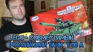 ЛЕГО ТАНК Т90 А ОБЗОР - СОВРЕМЕННЫЙ РОССИЙСКИЙ ...