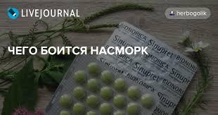 ЧЕГО БОИТСЯ НАСМОРК: herbomania — LiveJournal
