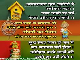 Anmol Vachan for Students - Hindi Success Quotes Childrens ... via Relatably.com