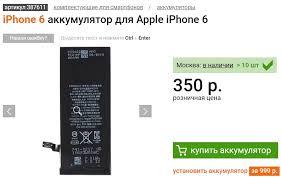 Классификация запчастей на <b>IPhone</b>. АА или ААА или Refurbished?
