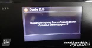 Ошибка 87:10 HP DesignJet T120,T125,T130,T520,T525,T530:что ...