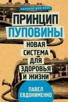 Лучшие книги <b>Павла Валериевича Евдокименко</b>