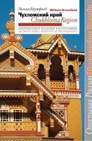 Отзывы о книге Чухломский край. <b>Архитектурное</b> наследие в ...