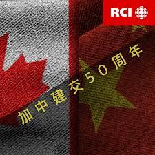 RCI | 中文 : 加中建交50周年