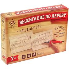 "<b>Набор для выжигания Фабрика</b> фантазий ""Автолюбитель"" с ..."