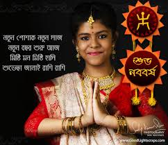 Bengali New Year Greetings, Poila Boisakh Cards, Images and Scraps