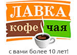 Купить <b>чай Basilur</b> в интернет-магазине. Продажа, цена, опт ...