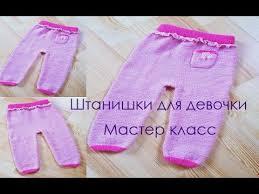 <b>Штанишки</b> для <b>девочки</b>. Размеры - 50-56, 62-68, 74-80. МАСТЕР ...