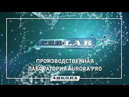 <b>Aurora PRO</b> - Мир Сварки