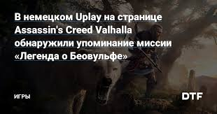 В немецком Uplay на странице Assassin's Creed Valhalla ...