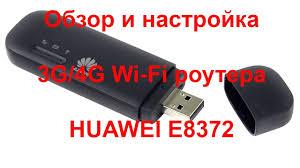 Обзор и настройка <b>Huawei E8372</b> - YouTube