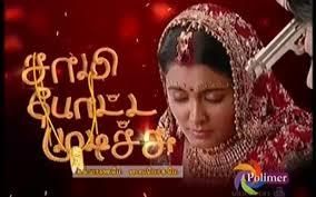 Saami Potta Mudichu 25-10-2014 – Polimer tv Serial