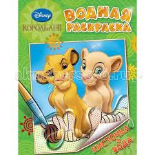 <b>Раскраска Disney Король Лев</b>. Водная раскраска - Акушерство.Ru