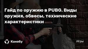 Гайд по оружию в PUBG - характеристики, урон, обвесы ...