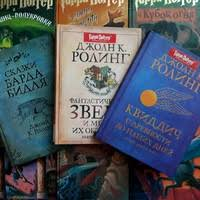 Товары Интернет-магазин книг о Гарри Поттере – 66 товаров ...