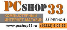 PCshop33.ru-интернет магазин бытовой и компьютерной ...