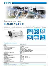 Видеокамера сетевая <b>BOLID VCI</b>-<b>143</b>