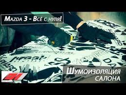Разборка салона <b>Mazda</b> 3 - YouTube