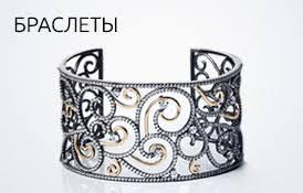 Каталог <b>Ювелирных Изделий</b> официальный сайт Каталог Сказка
