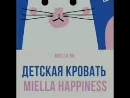 Видеозаписи Мебель из бука и <b>матрасы MIELLA</b> в Москве и СПб ...
