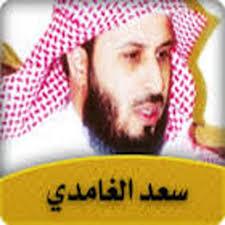 نتیجه تصویری برای سعد الغامدی