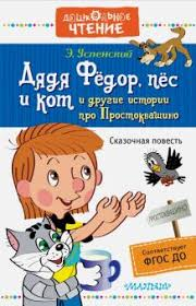 "Книга: ""<b>Дядя Фёдор</b>, пёс и <b>кот и</b> другие истории про ..."